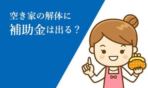 akiya-hojo00