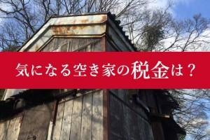 akiya-tax00