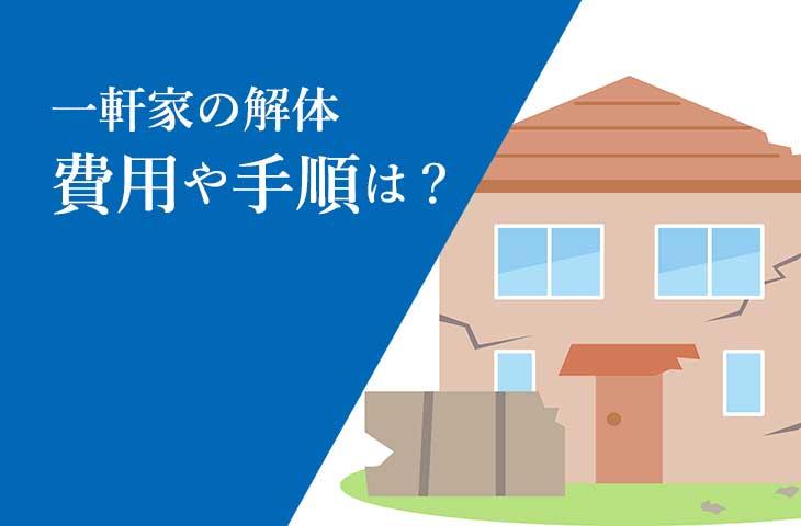 一軒家の解体費用はいくらかかる?相場や手順を紹介します